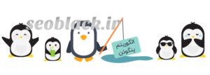 الگوریتم پنگوئن گوگل چیست