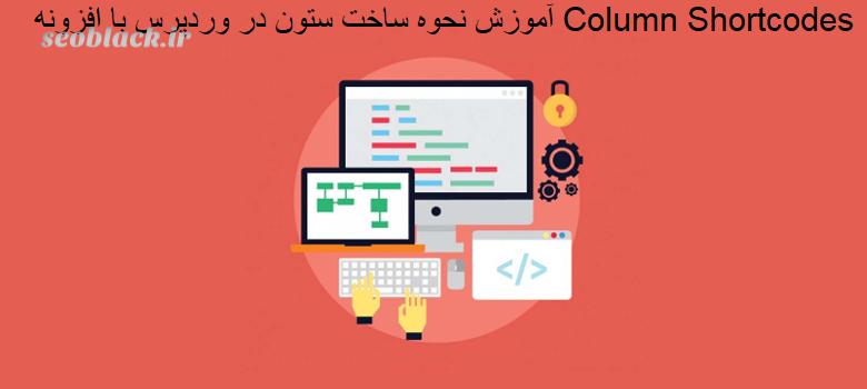 آموزش نحوه ساخت ستون در وردپرس با افزونه Column Shortcodes