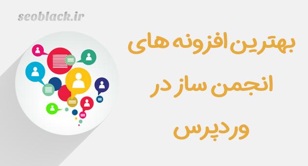 افزونه های مفید برای ساخت انجمن در وردپرس