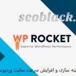 افزونه بهینه سازی و افزایش سرعت سایت وردپرس