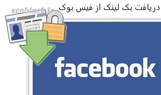 دریافت بک لینک از فیسبوک