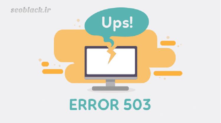 رفع خطای 503