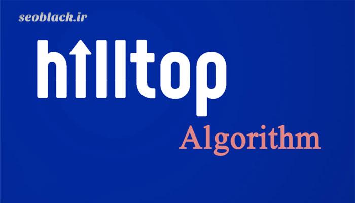 الگوریتم هیلتاپ گوگل