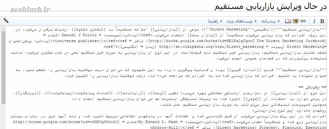 ساخت بک لینک در ویکی پدیا