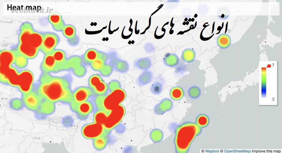 انواع نقشه های گرمایی سایت