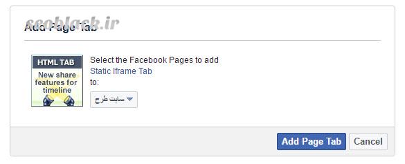 دریافت بک لینک از فیس بوک