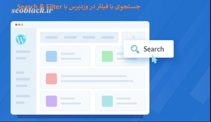 جستجوی با فیلتر در وردپرس با Search & Filter