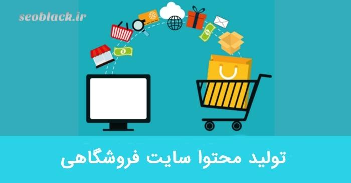 تولید محتوا برای سایت فروشگاهی