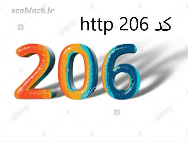 کد 206 http