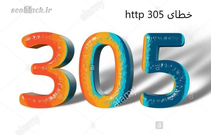 خطای 305