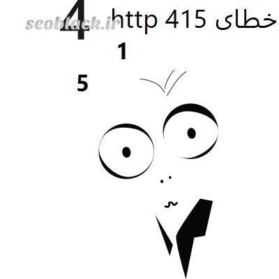 خطای 415