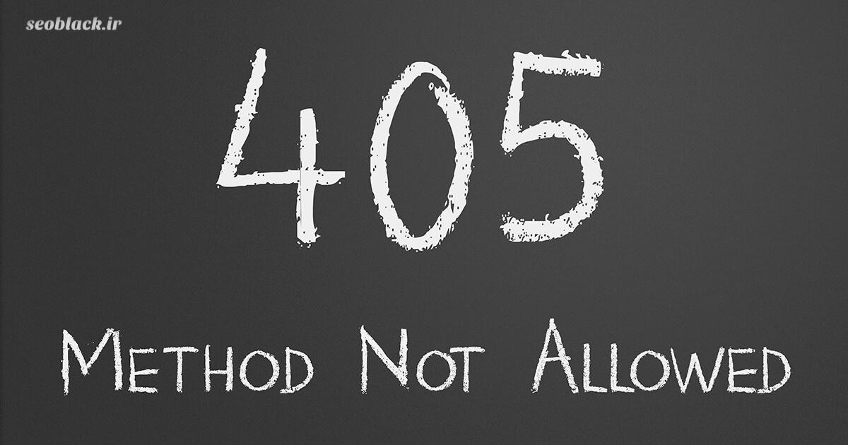 خطای 405