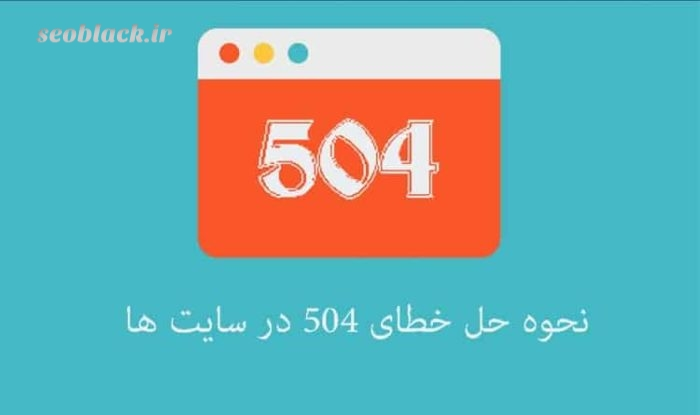 رفع خطای 504