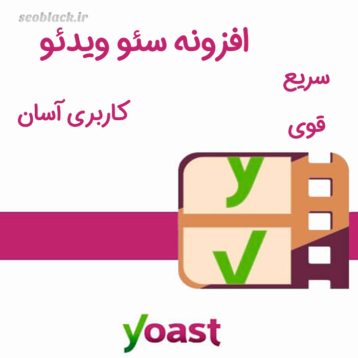 Yoast Video SEO
