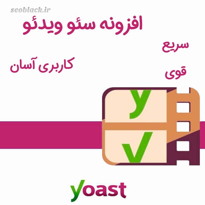 Yoast Video SEO