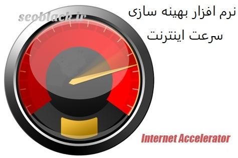 نرم افزار بهینه سازی سرعت اینترنت