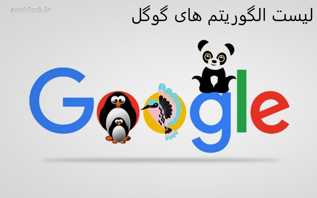 لیست الگوریتم های گوگل