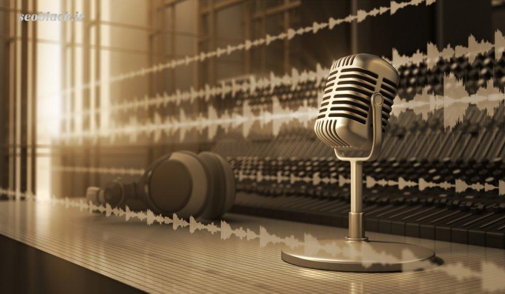 تولید محتوای صوتی یا پادکست