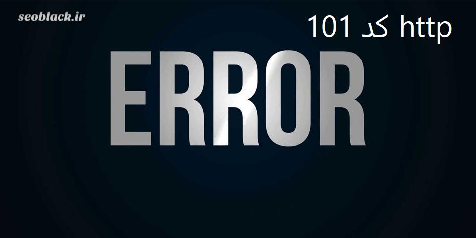 کد 101 http
