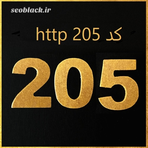کد 205