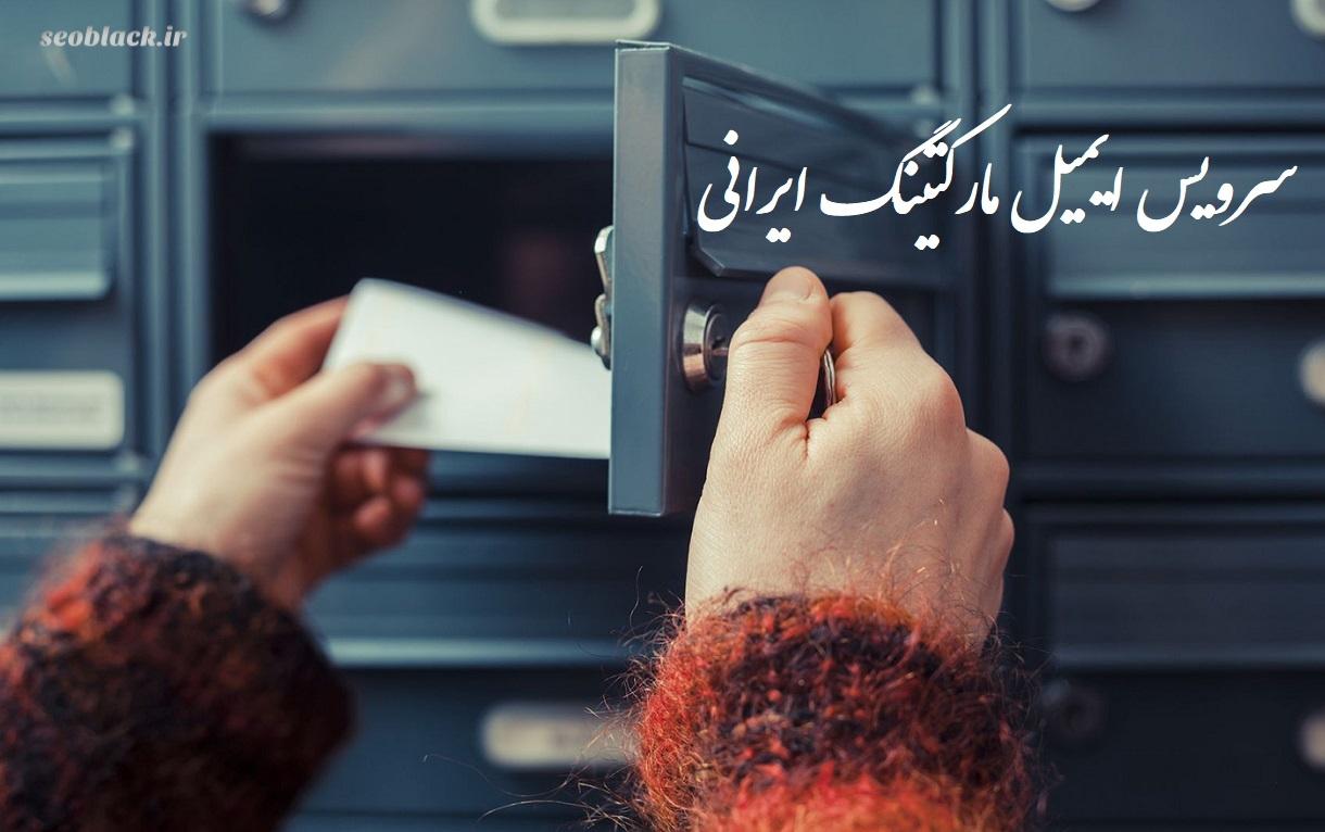 سرویس ایمیل مارکتینگ ایرانی