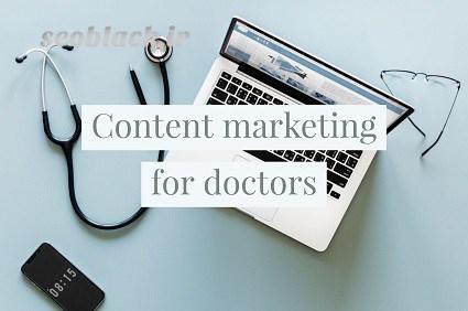 تولید محتوای پزشکی
