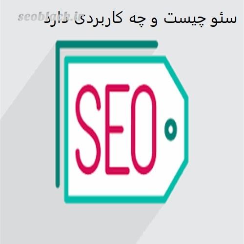 سئو و بهینه سازی وب سایت چیست