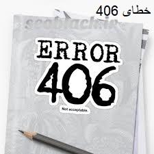 خطای 406