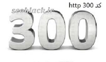 کد 300