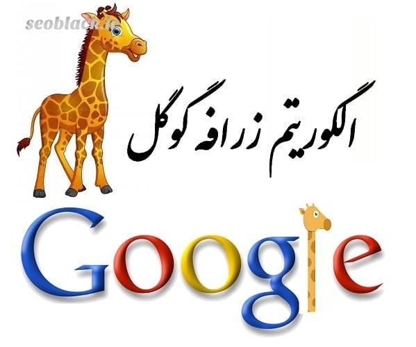 الگوریتم زرافه گوگل