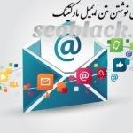 اصول نوشتن متن ایمیل مارکتینگ