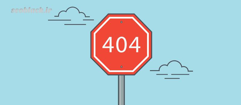 رفع خطای 404