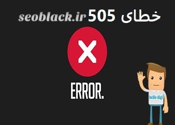 خطای 505