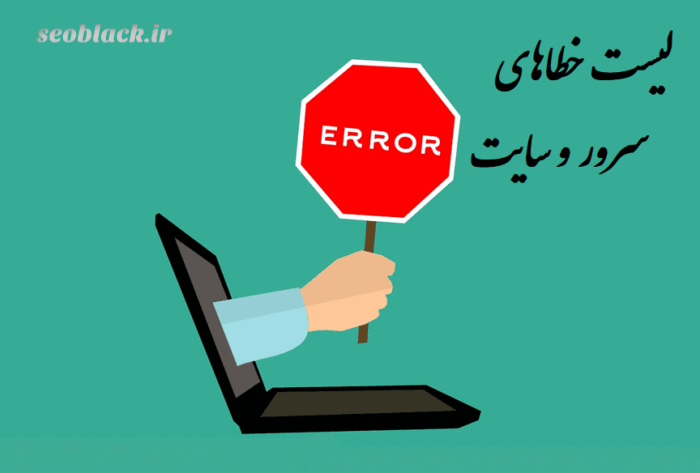 لیست خطاهای سرور و سایت