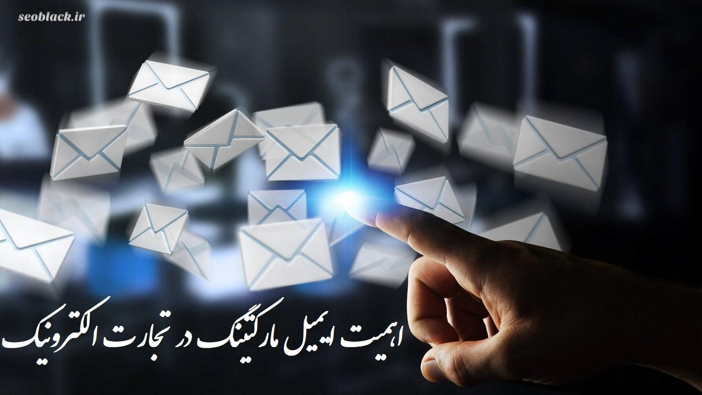 اهمیت ایمیل مارکتینگ در تجارت الکترونیک