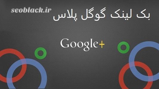 بک لینک گوگل پلاس