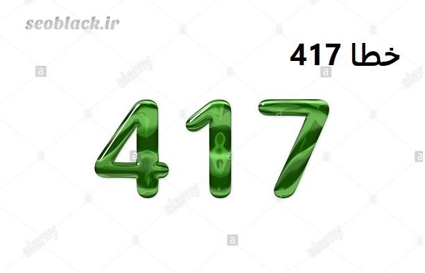 خطا 417
