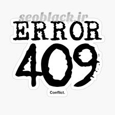 خطا 409 Conflict
