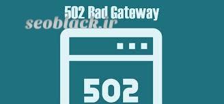 رفع خطای 502
