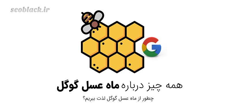 الگوریتم ماه عسل گوگل