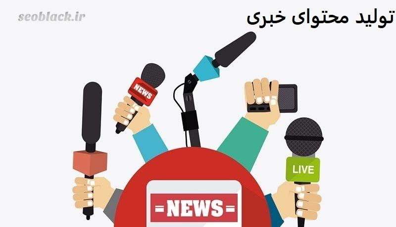 تولید محتوای خبری