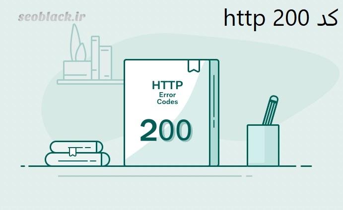 کد 200 http
