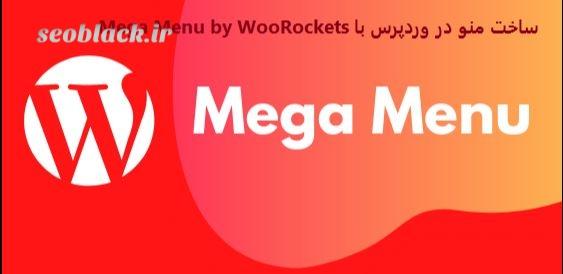 ساخت منو در وردپرس با Mega Menu by WooRockets