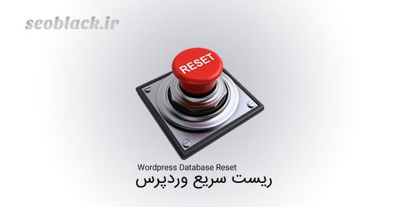 ریست سریع وردپرس و برگرداندن آن به حالت اولیه با wordpress databasereset
