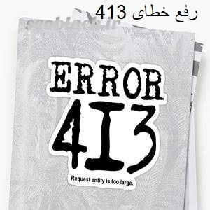 رفع خطای 413