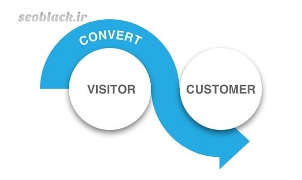 تکنیک های تبدیل بازدید کننده به مشتری