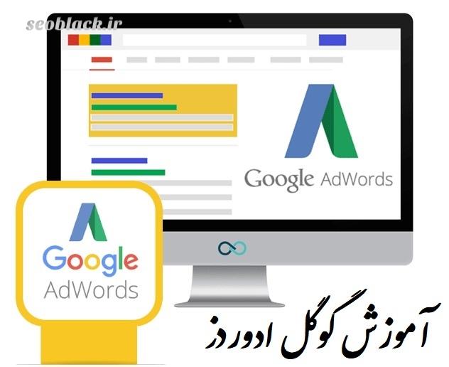 آموزش گوگل ادوردز