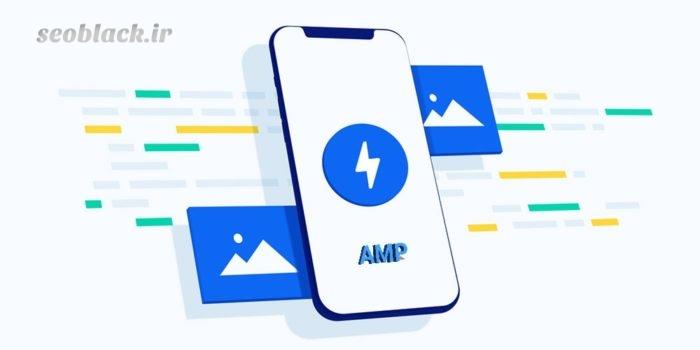 AMP چیست؟