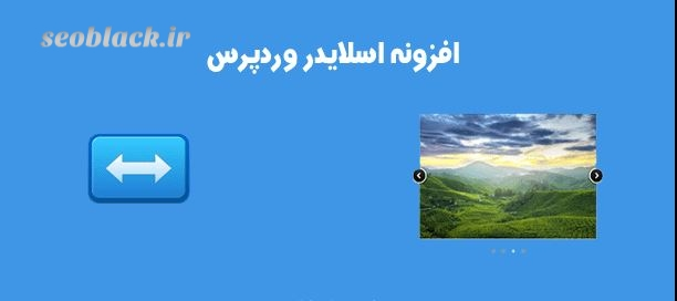 افزونه EasyRotator for WordPress – Slider Plugin