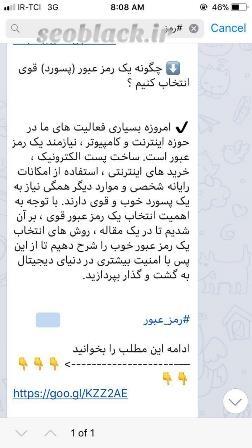 هشتگ در تلگرام